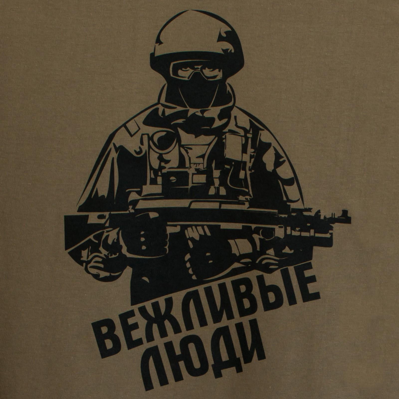 Футболка для Вежливых солдат Армии России - черный принт