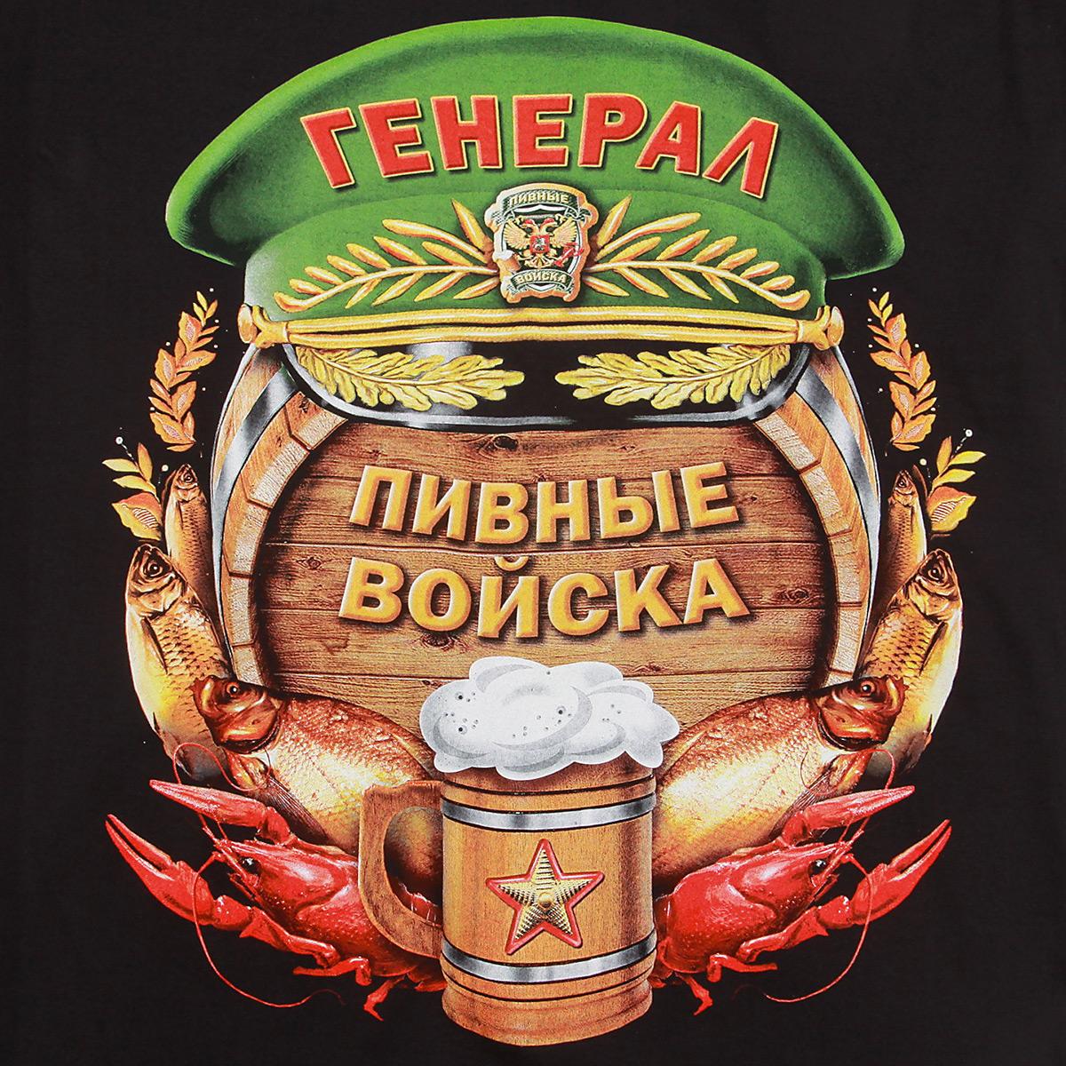 """Футболка """"Генерал Пивных войск"""" - принт"""