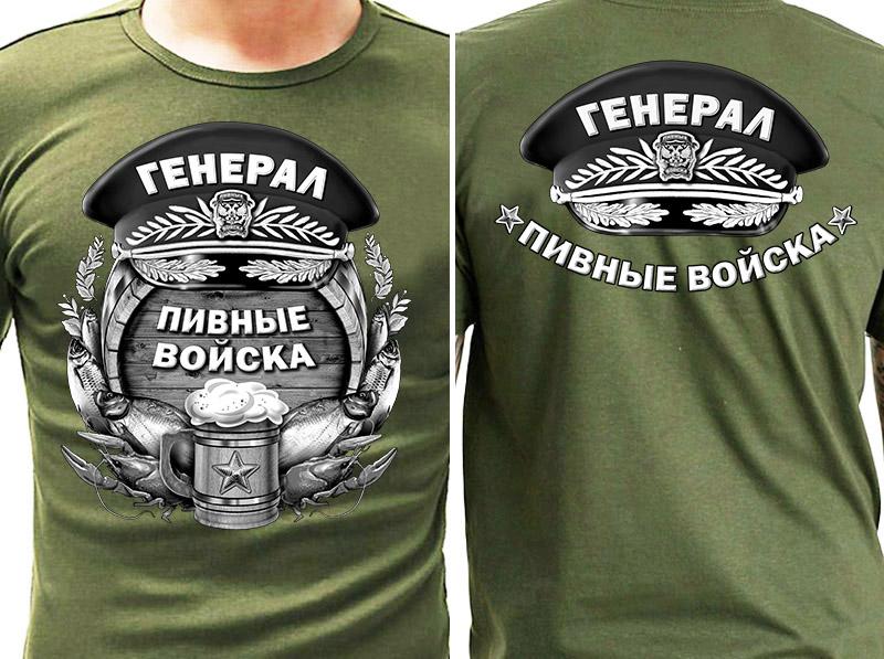 """Футболка хаки """"Генерал Пивных войск"""""""