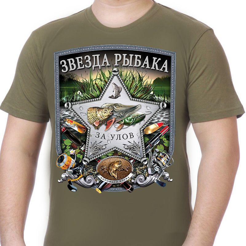 "Купите футболку ""Хороший клёв"" в подарок рыбаку"