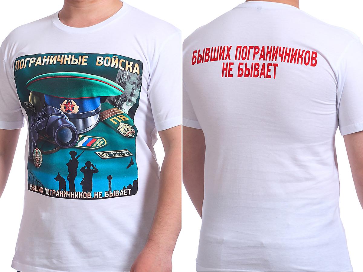 Заказать футболки к дню Пограничника с доставкой