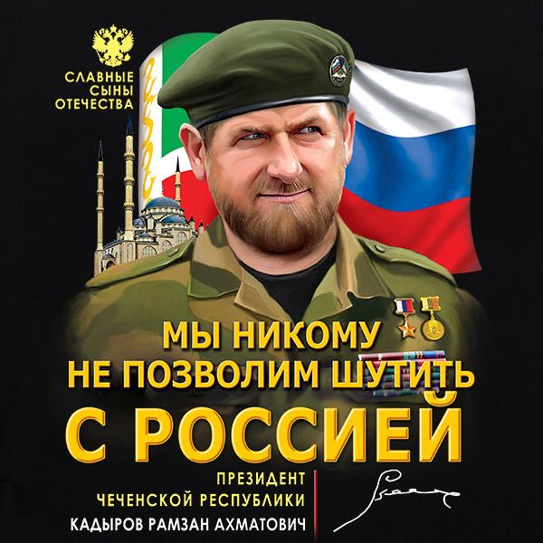 Футболка Кадыров - общий вид