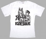 """Футболка """"Казак Донской"""""""