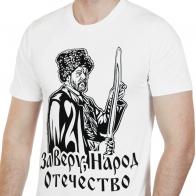 Мужская футболка с казачьей символикой – За Веру, Народ, Отечество!