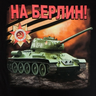 Черная футболка ко Дню Победы с принтом