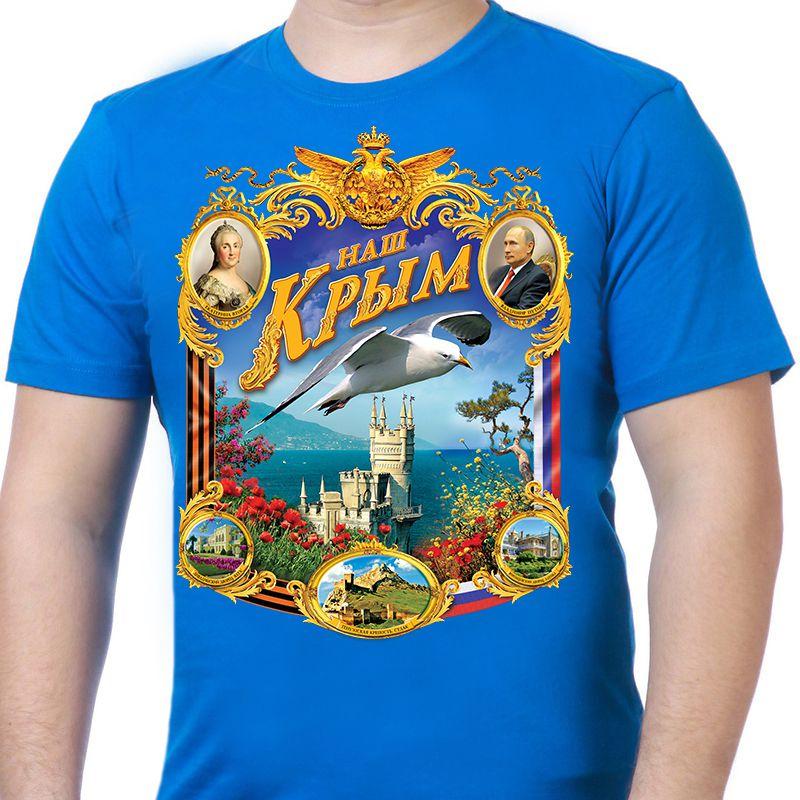 Недорого купите футболки Крым только в Военпро