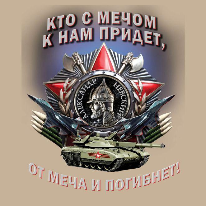 "Футболка ""Кто с мечом к нам придет"""