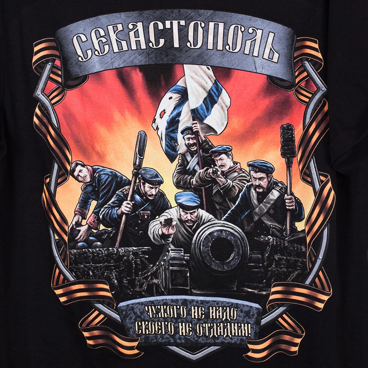 Футболка «Наш Севастополь»