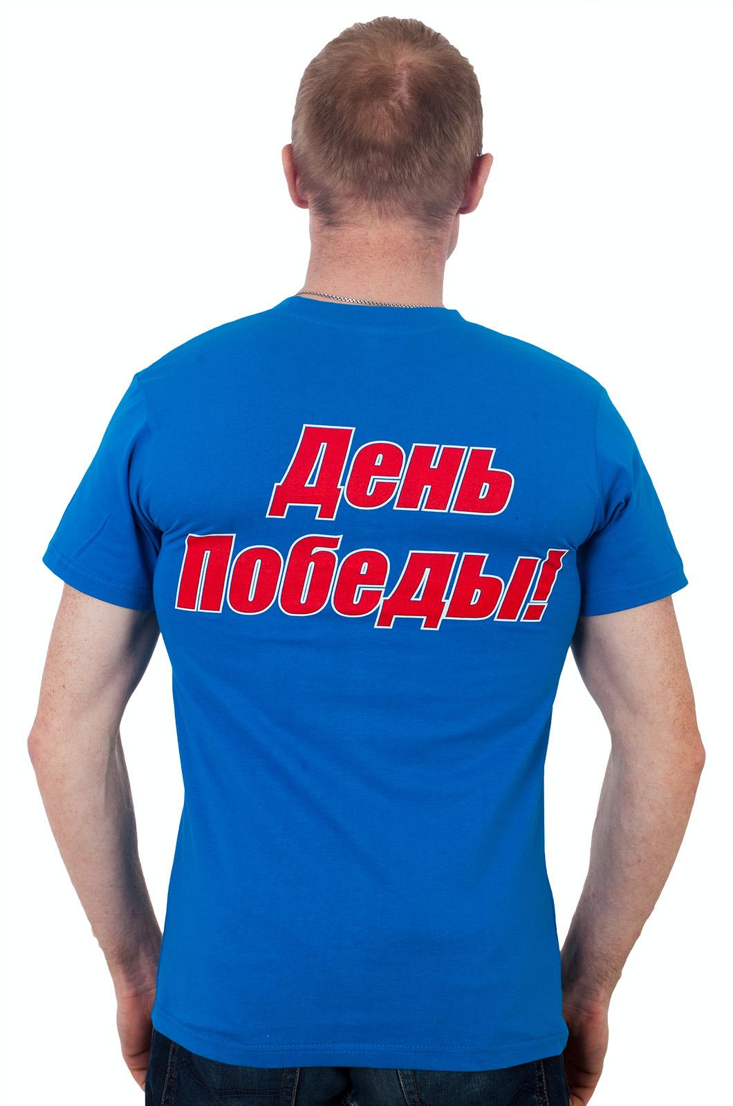 "Футболка ""Наша Победа"""