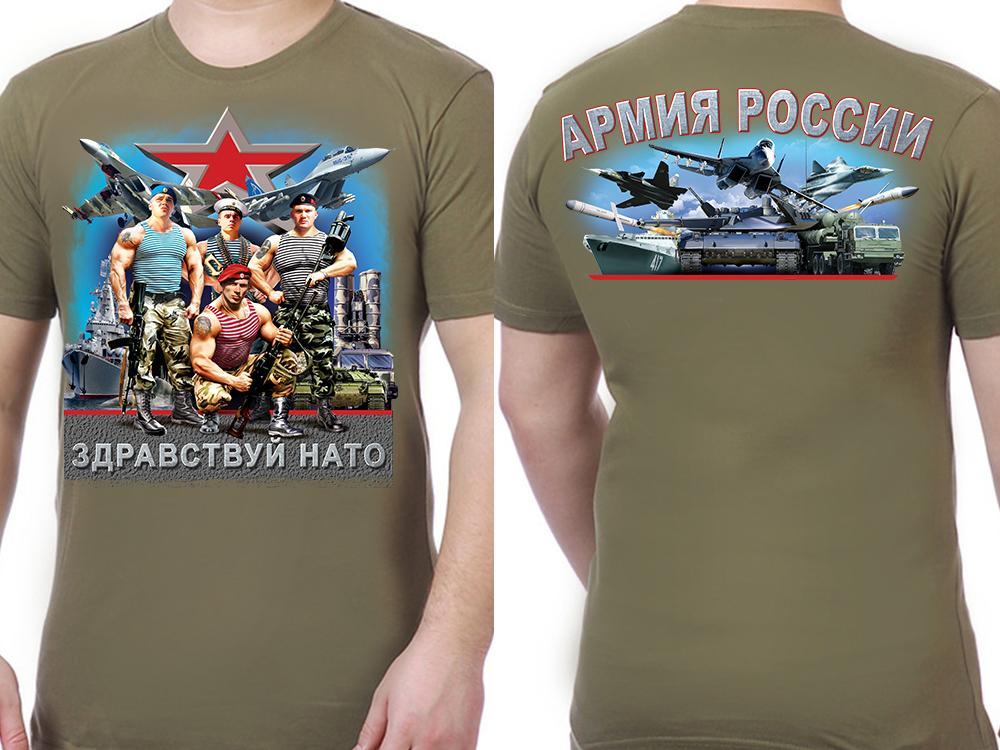 """Заказать футболки """"НАТО, здравствуй!"""" с доставкой"""