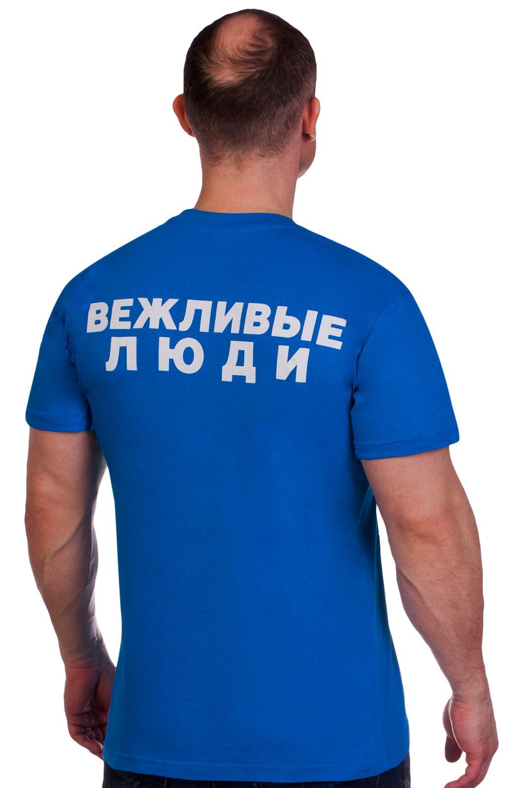 """Купить футболку """"Вежливые люди"""""""