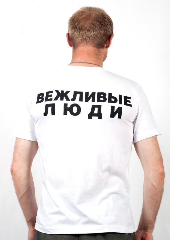 """Футболка """"Армия России - вежливые люди""""-вид со спины"""