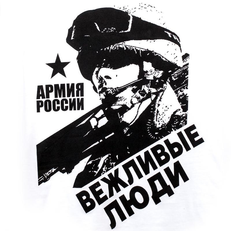 """Футболка """"Армия России - вежливые люди""""-логотип"""