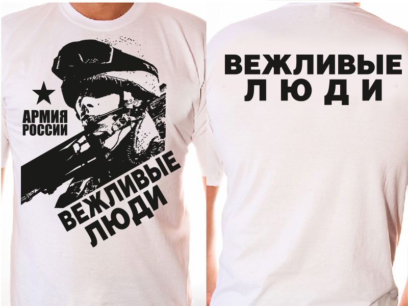 """Футболка """"Армия России - вежливые люди""""-аверс и реверс"""