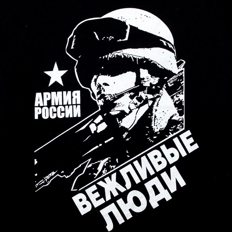 "Футболка ""Вежливые войска"""