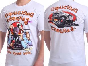 Заказать футболки Офисный  спецназ