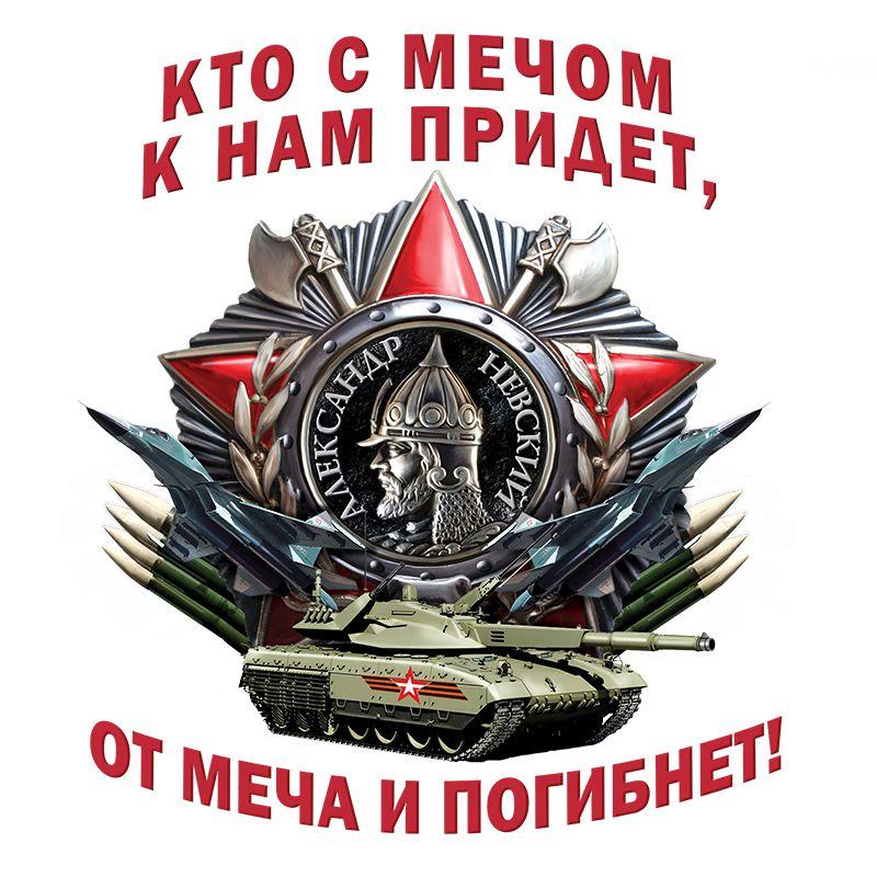 """Футболка """"Орден Невского"""""""