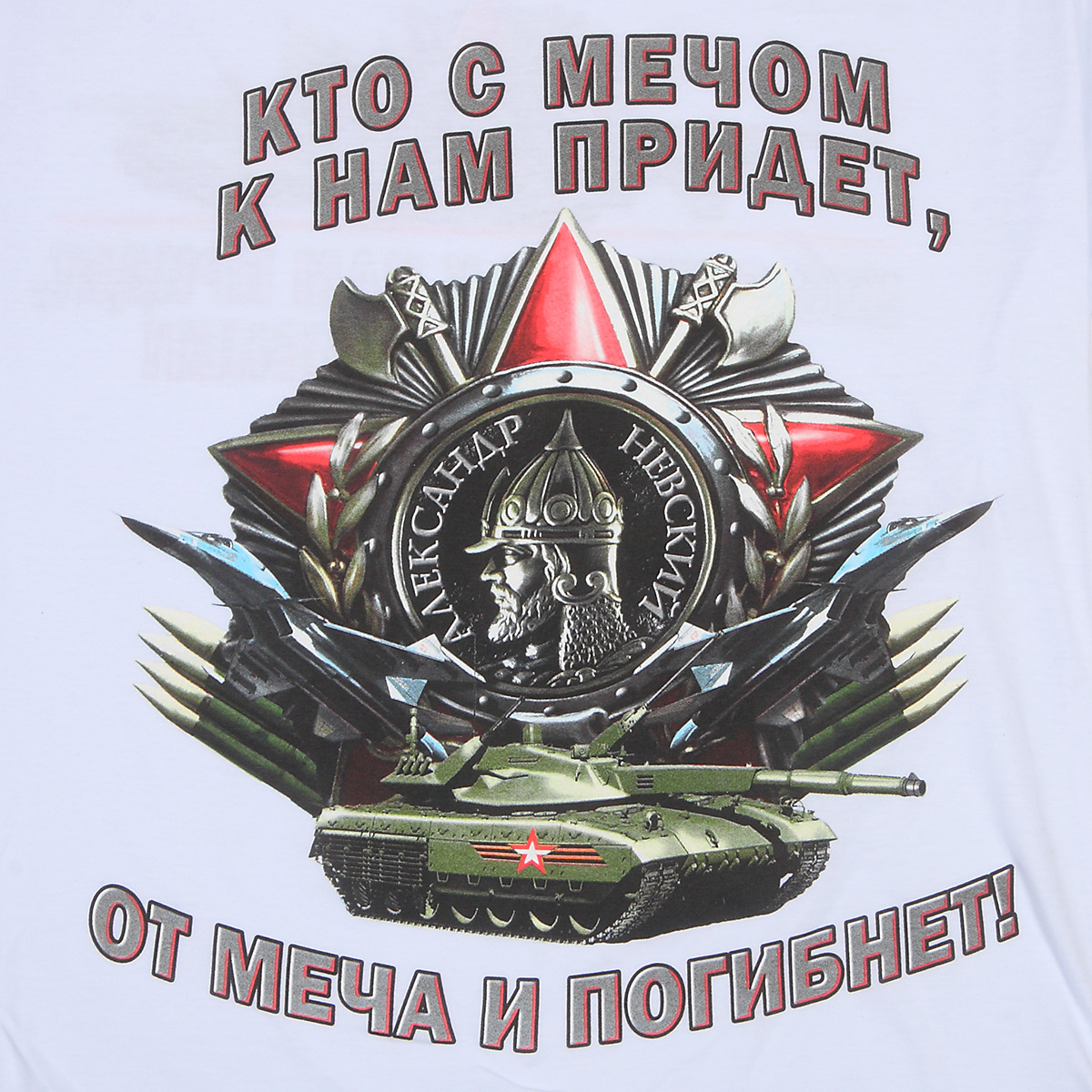 """Футболка """"Орден Невского"""" с авторским рисунком"""
