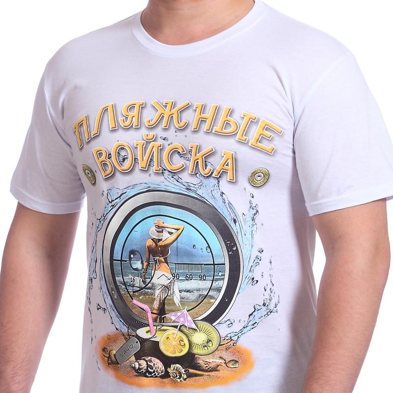 Купить футболки Пляжная в Военпро