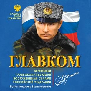 """Футболка """"Путин - Главком"""" - цветной принт"""