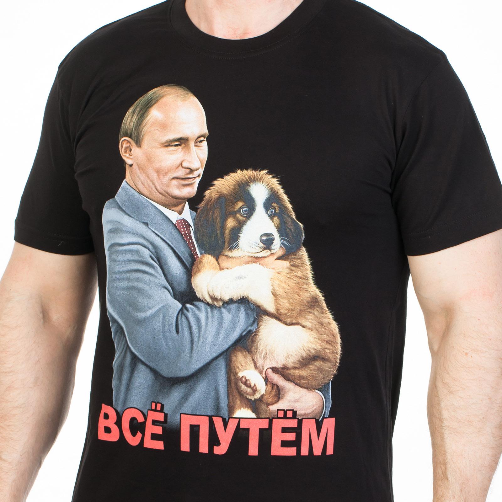"Футболка ""Путин с щенком"""