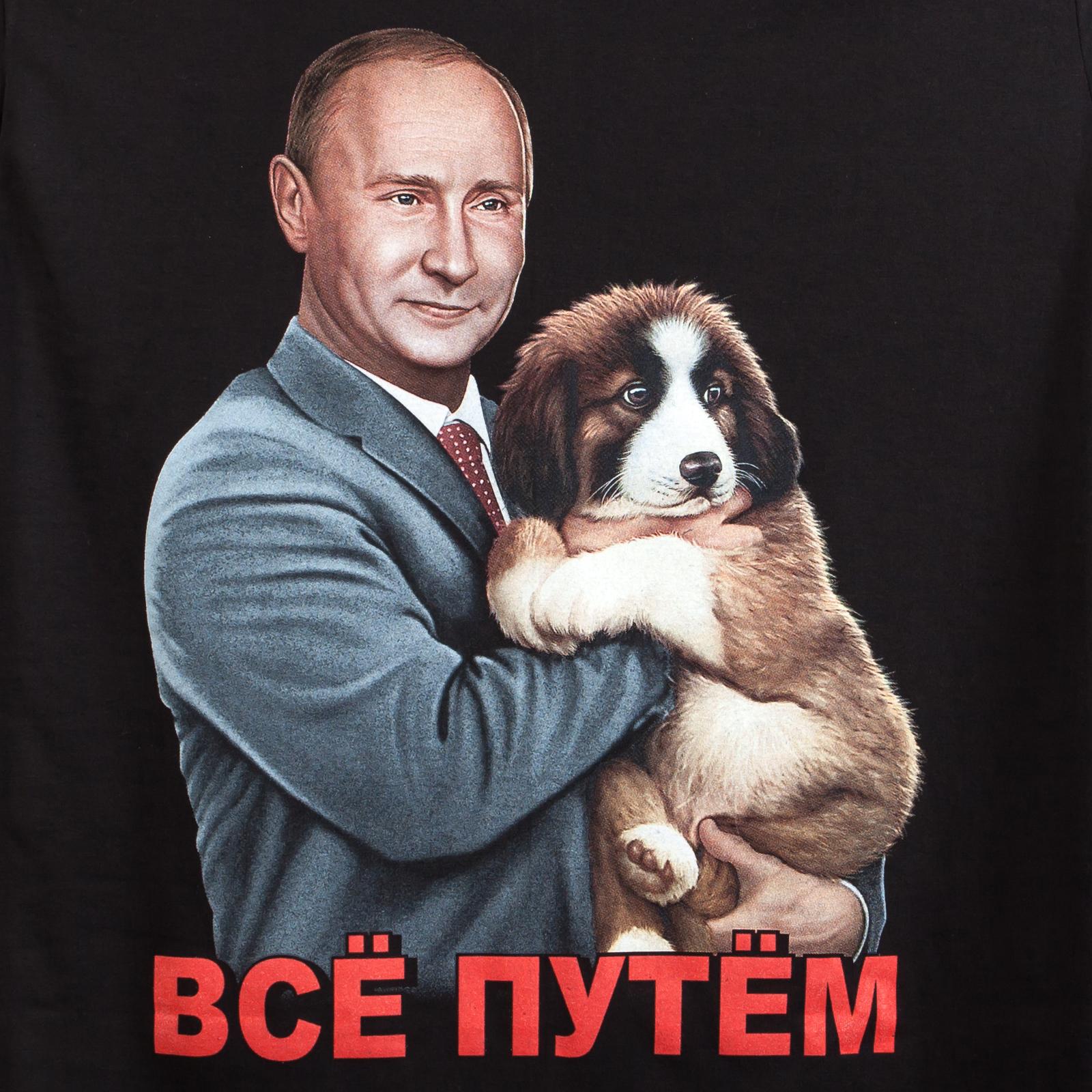 """Футболка """"Путин с щенком"""" - цветной принт"""