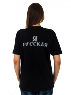 """Футболка с надписью """"Я русская"""""""