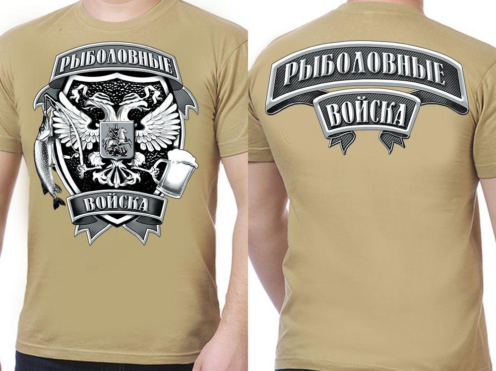 Заказать футболки Рыбака