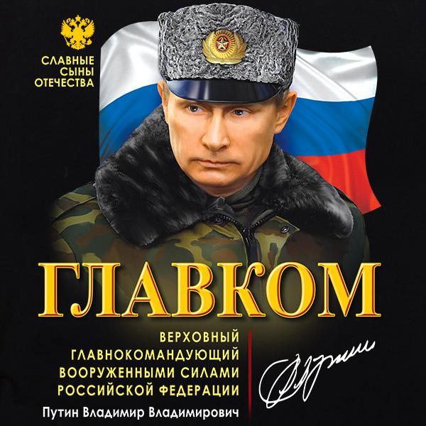 """Футболка с фото Путина """"Главком"""" - цветной принт"""