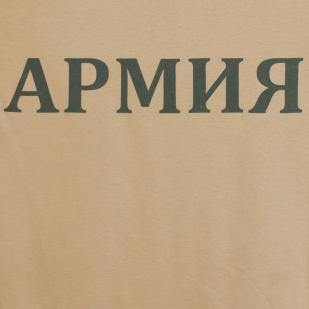 Футболка с надписью «Армия» - песочный цвет