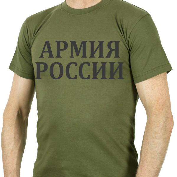Футболка с надписью «Армия России» хаки