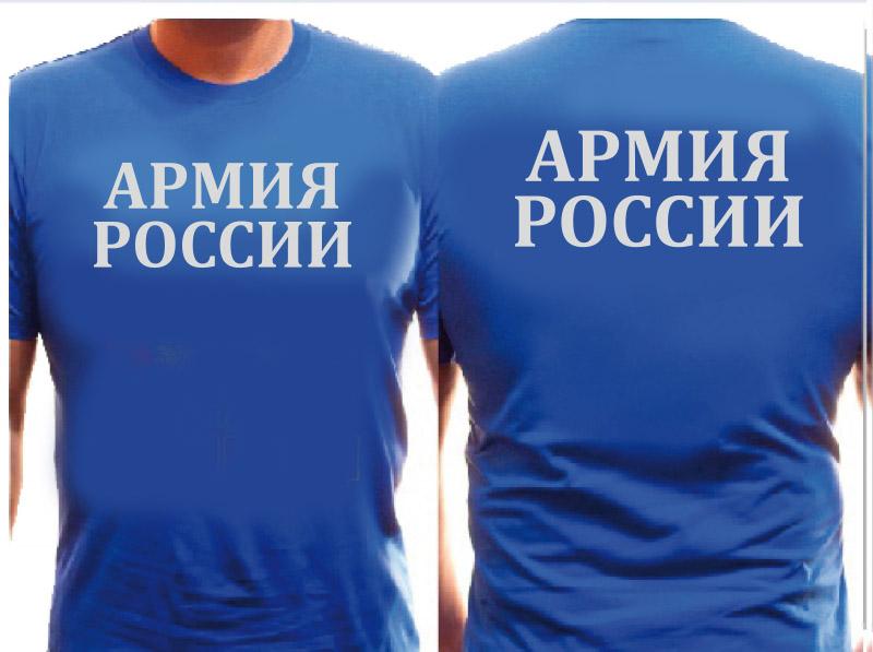 Футболка с надписью «Армия России» синяя-аверс и реверс