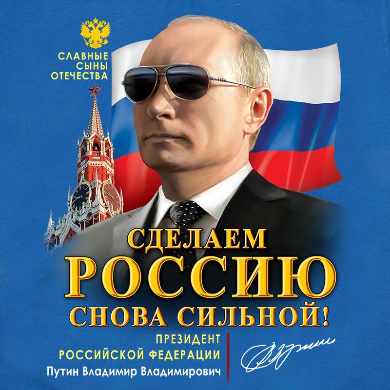 Футболка с портретом Путина - цветной принт