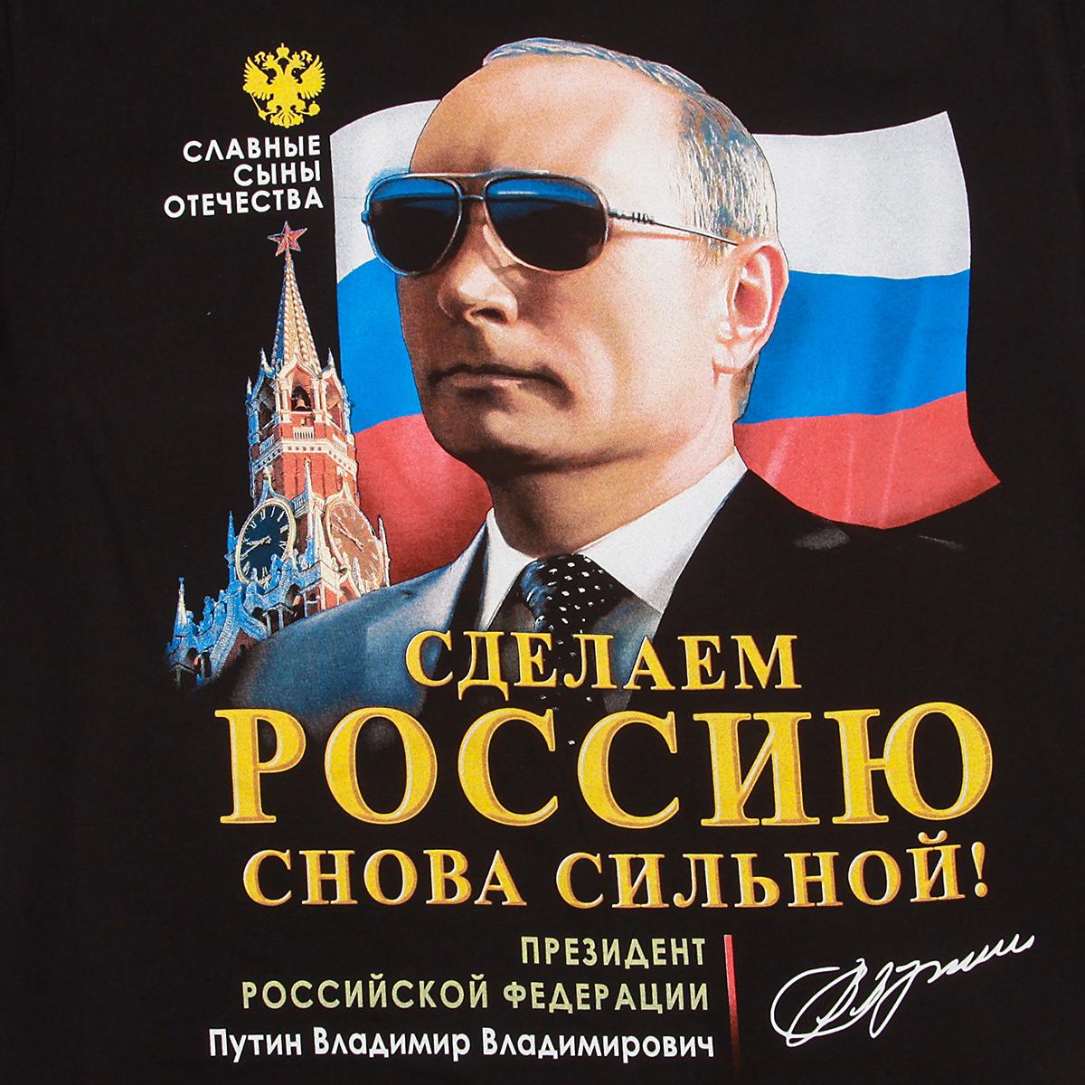 """Футболка """"Сделаем Россию сильной"""" - принт"""