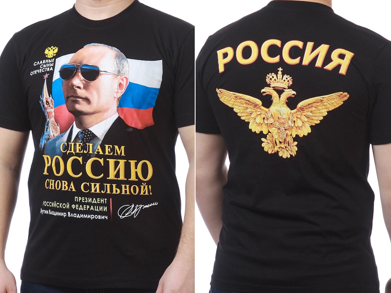 """Футболка """"Сделаем Россию сильной"""" - общий вид"""