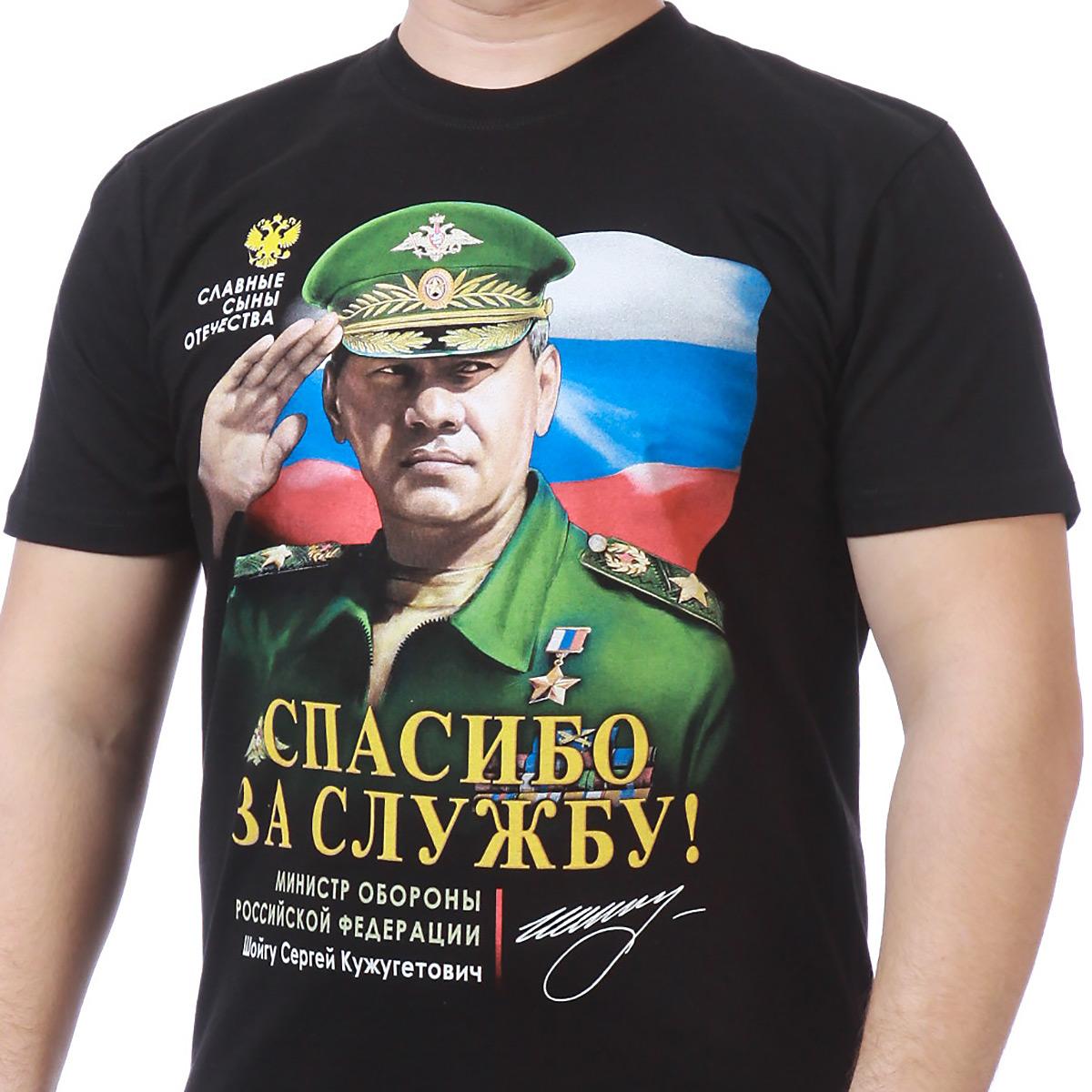 Футболка Шойгу