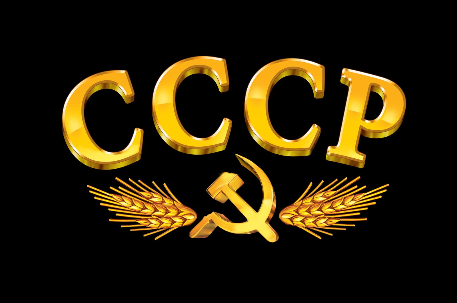 Стильная мужская футболка с легендарной символикой СССР.