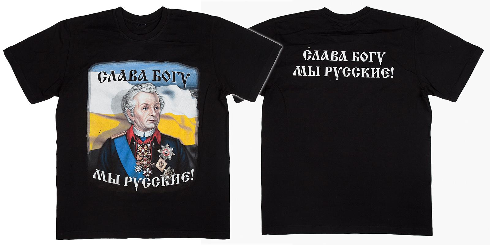 """Футболка """"Слава Богу мы Русские"""" с доставкой"""
