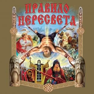 """Футболка """"Славянский Пересвет"""" с цветным принтом"""