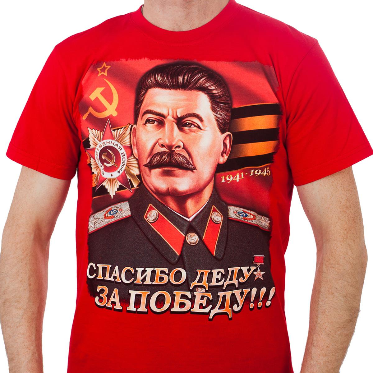 Футболка со Сталиным