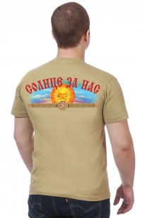 """Купить футболку """"Солнце за нас"""""""
