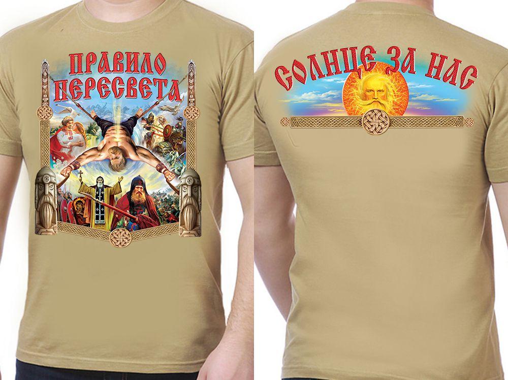 "Заказать футболки ""Солнце за нас"""