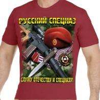 "Футболка ""Спецназ России"""