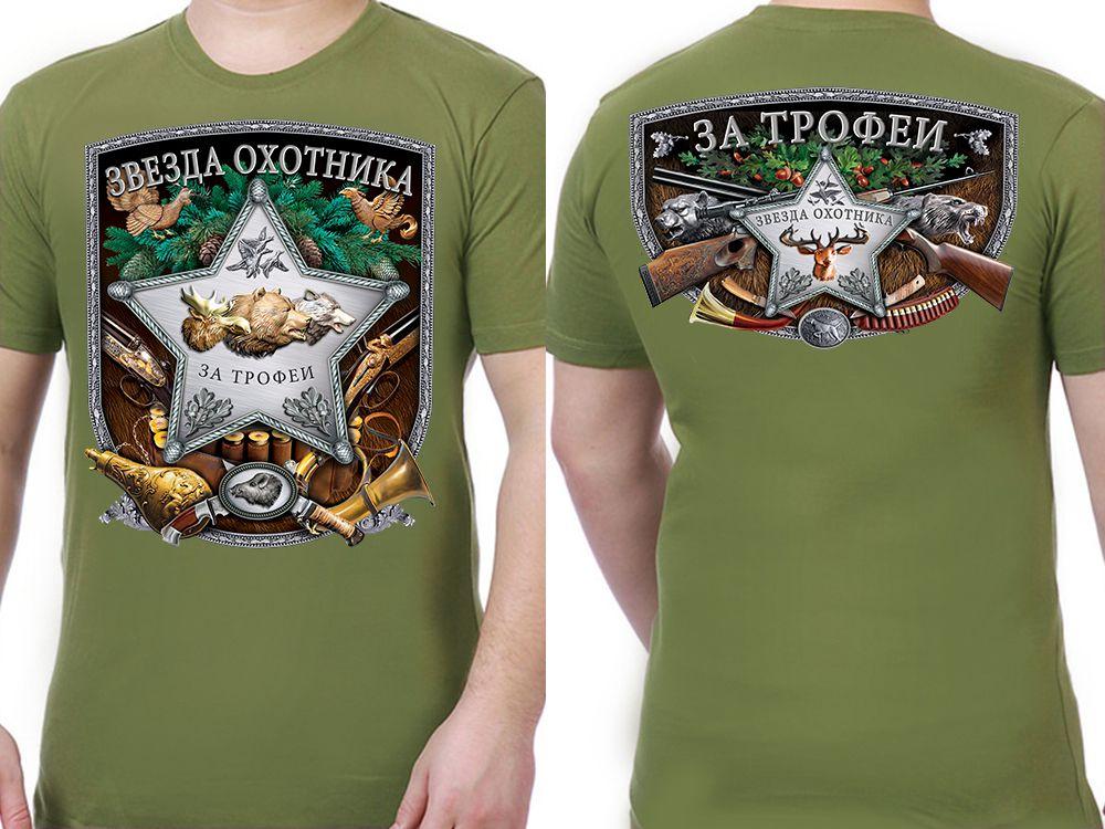 """Заказывайте футболки """"Трофеи охотника"""" оптом и в розницу"""