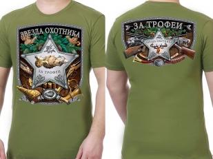 "Заказать футболки ""Трофеи охотника"""