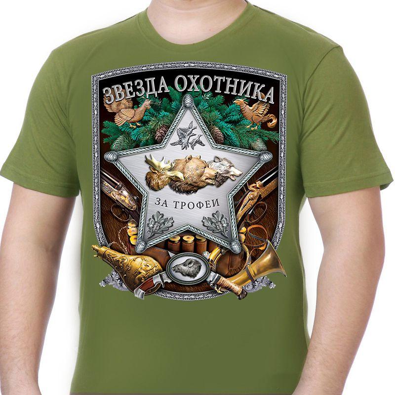 """Купите футболку """"Трофеи охотника"""" по самой низкой цене в военторге Военпро"""