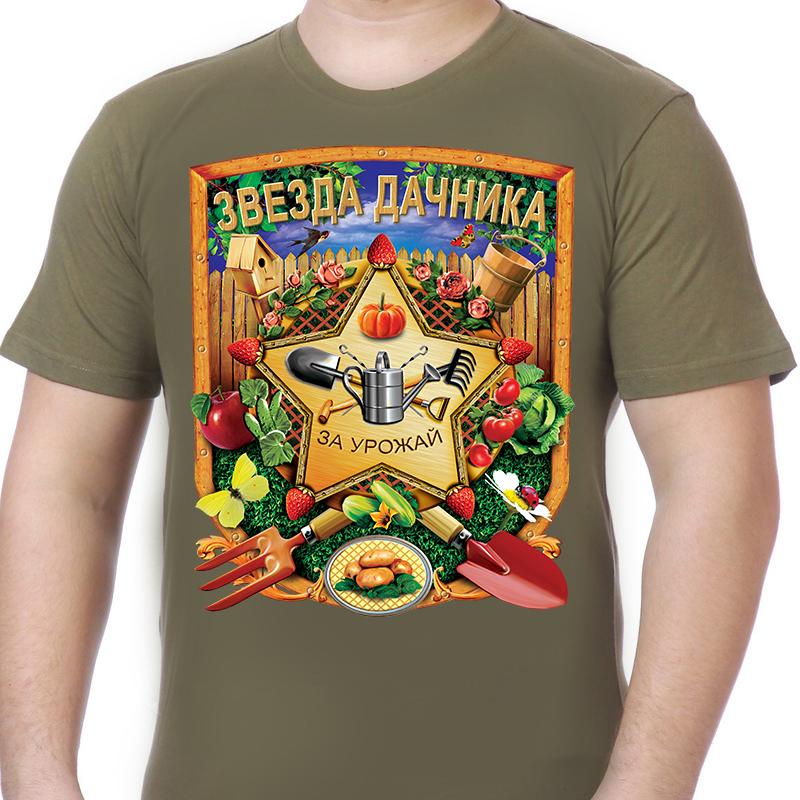 """Купить футболки """"Урожай дачника"""" по выгодной цене в Военпро"""