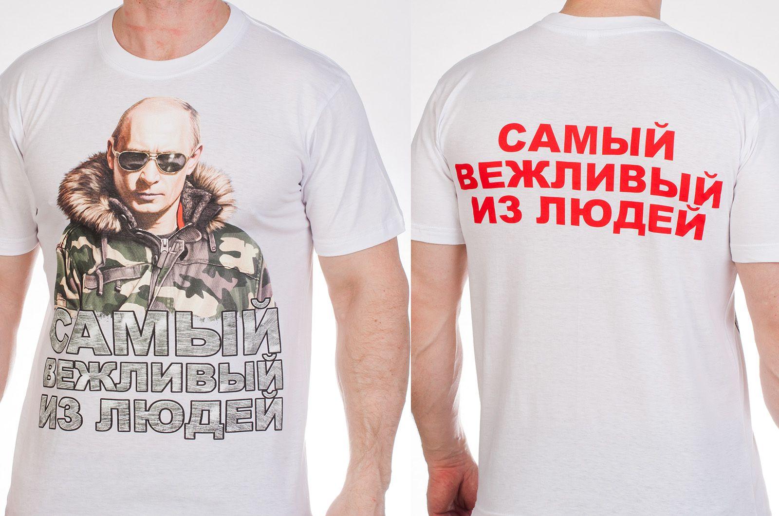Заказать футболки с изображением Путина