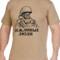 """Футболка """"Вежливые люди - армия В. Путина"""""""