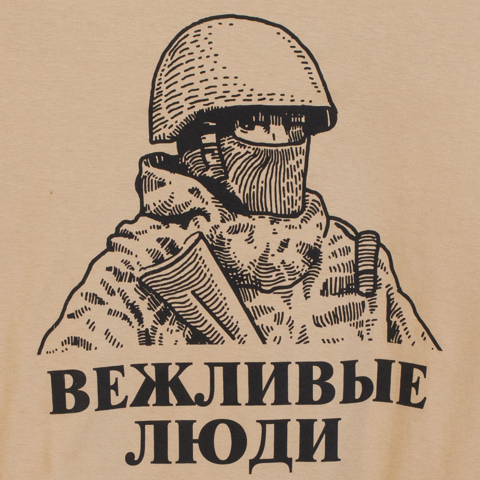 """Хлопковая футболка """"Вежливые люди - армия В. Путина"""""""